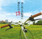 はじめて自転車.jpg