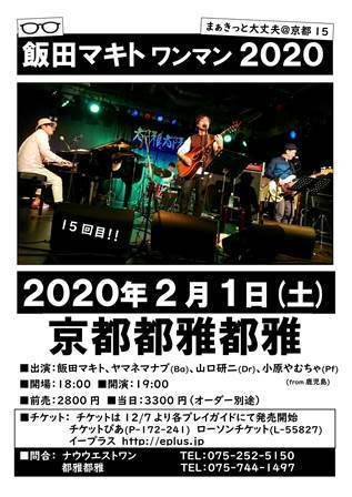 202021ワンマンチラシ-1 - コピー.jpg